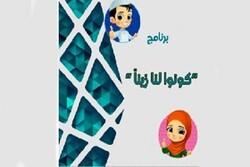 العتبة العباسية تطلق برنامجًا رمضانيًا للأطفال