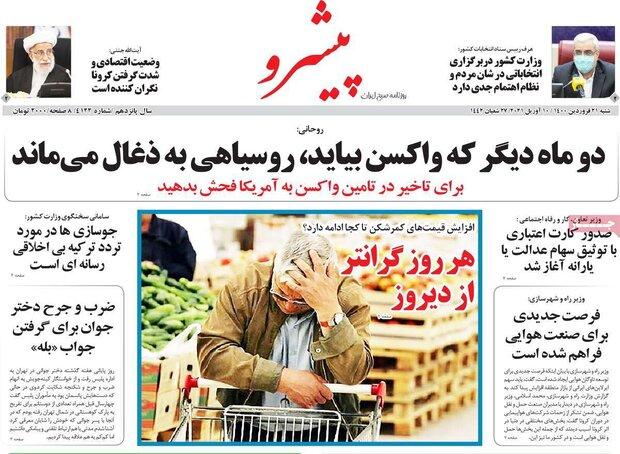 روزنامههای صبح شنبه ۲۱ فروردین ۱۴۰۰