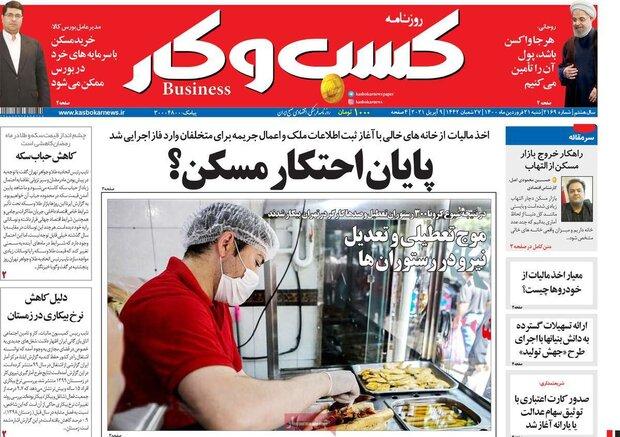 روزنامههای اقتصادی شنبه ۲۱ فروردین ۱۴۰۰