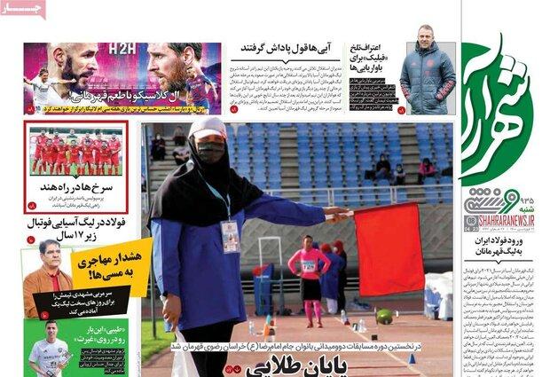 روزنامههای ورزشی شنبه ۲۱ فروردین ۱۴۰۰