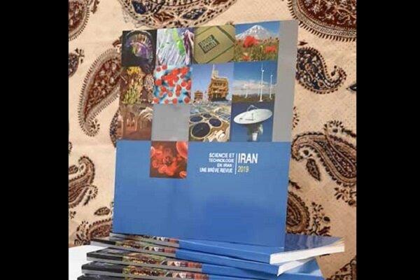 انتشار کتاب «دانش و فن آوری در ایران» در الجزایر
