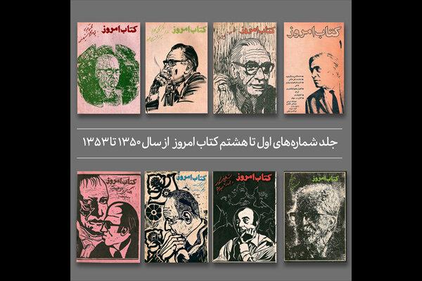 هشت شماره از نشریه «کتاب امروز» در قالب یک مجموعه عرضه شد