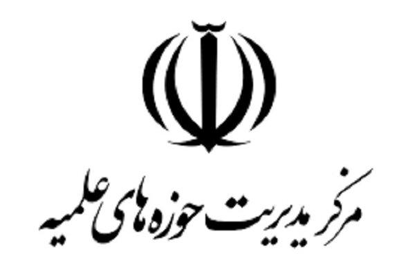 مراکز مدیریت حوزههای علمیه دو هفته تعطیل شد