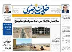 صفحه اول روزنامههای خراسان رضوی ۲۲ فروردین ۱۴۰۰