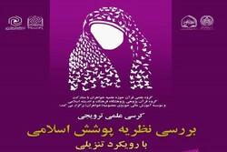 نشست نقد و بررسی نظریه پوشش اسلامی برگزار میشود