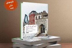 سفری ۱۰ روزه به باکو با کتاب «آنجا که باد کوبد»