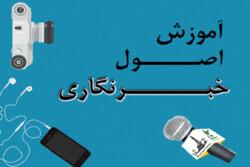 دوره آموزش خبرنگاری و اصول خبرنویسی در کرمانشاه