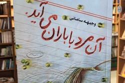 انقلاب در انقلاب/ به بهانه چاپ بیستوششم «آنمرد با باران میآید»