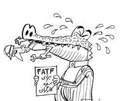 FATF  برای سفره مردم!