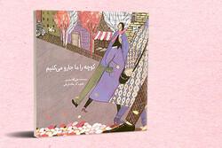 کتاب «کوچه را ما جارو میکنیم» برای بچهها چاپ شد