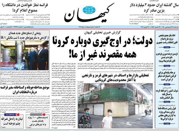 روزنامههای صبح یکشنبه ۲۲ فروردین ۱۴۰۰