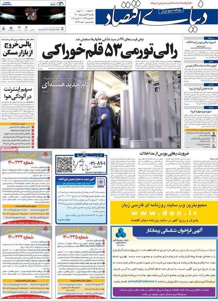 روزنامههای اقتصادی یکشنبه ۲۲ فروردین ۱۴۰۰