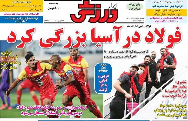 روزنامههای ورزشی یکشنبه ۲۲ فروردین ۱۴۰۰