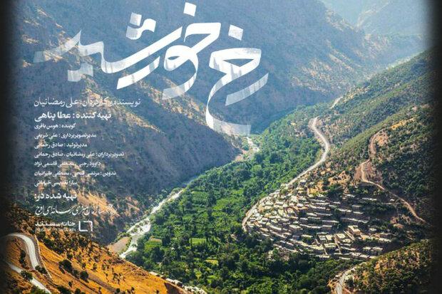 نمایش طبیعت بکر ایران در مستند «رخ خورشید»