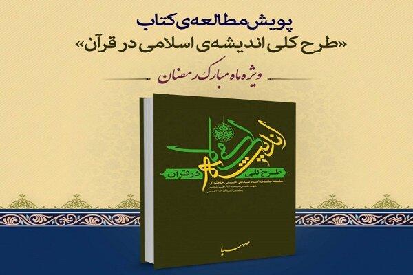 پویش مطالعاتی کتاب «طرح کلّی اندیشه اسلامی درقرآن» برگزار می شود