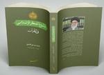 مشروع الفکر الإسلامي في القرآن