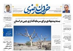 صفحه اول روزنامههای خراسان رضوی ۲۳ فروردین ۱۴۰۰