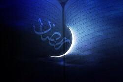 يوم الأربعاء أول أيام شهر رمضان المبارك
