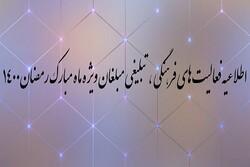 اطلاعیه فعالیت های فرهنگی، تبلیغی مبلغان ویژه ماه مبارک رمضان۱۴۰۰