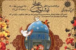 روز بزرگداشت عطار نیشابوری با حضور استادان ایرانی و خارجی
