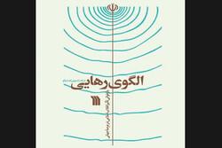 چاپ کتابی در بازخوانی تأثیر انقلاب اسلامی بر عرصه جهانی