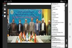 المؤتمر الدولي الأول للغة العربية والحضارة الإسلامية