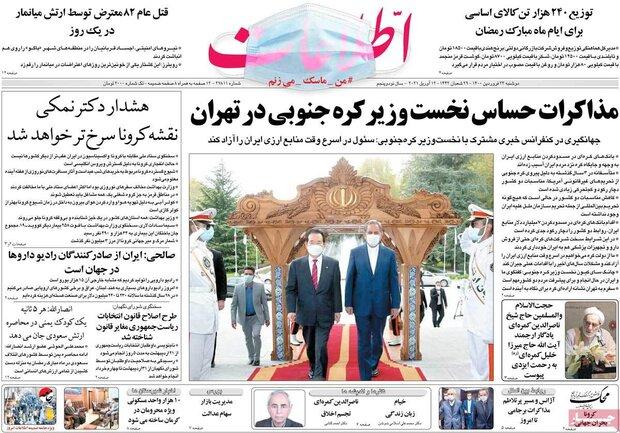 روزنامههای صبح دوشنبه ۲۳ فروردین ۱۴۰۰