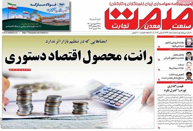 روزنامههای اقتصادی دوشنبه ۲۳ فروردین ۱۴۰۰