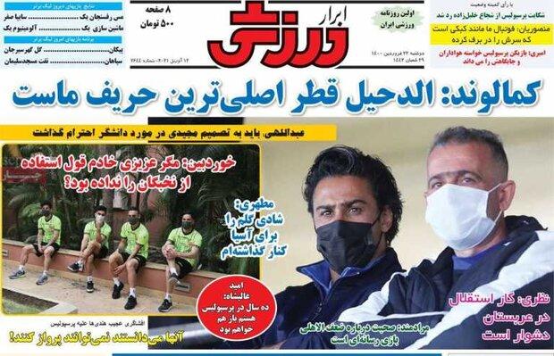 روزنامههای ورزشی دوشنبه ۲۳ فروردین ۱۴۰۰