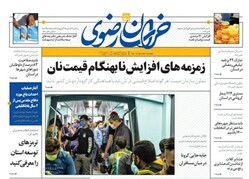 صفحه اول روزنامههای خراسان رضوی ۲۴ فروردین ۱۴۰۰