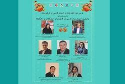 وضعیت آموزش زبان فارسی در قرقیزستان بررسی میشود