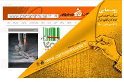 سایت «خانه کاریکاتور ایران» رونمایی میشود