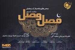 سحرهای ماه رمضان با «فصل وصل» در رادیو نمایش