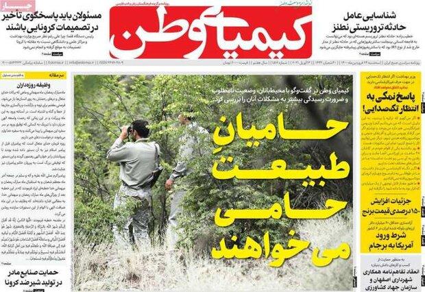 روزنامههای صبح سهشنبه ۲۴ فروردین ۱۴۰۰