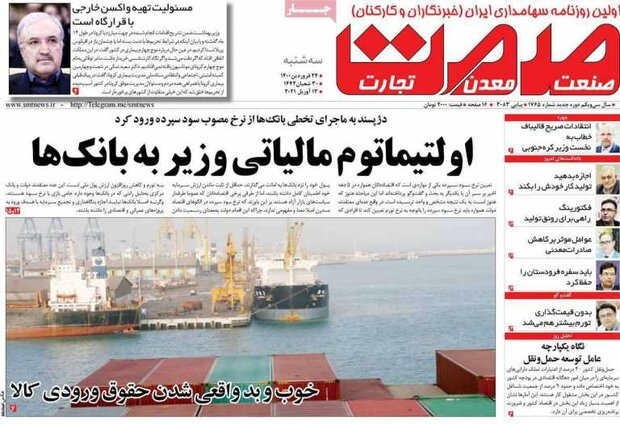 روزنامههای اقتصادی سهشنبه ۲۴ فروردین ۱۴۰۰