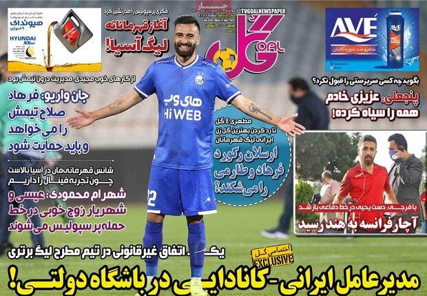 روزنامههای ورزشی سهشنبه ۲۴ فروردین ۱۴۰۰