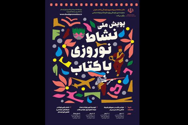 برگزیدگان پویش کتابخوانی «نشاط نوروزی با کتاب» معرفی شدند