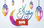 شاخصه های ماه مبارک رمضان