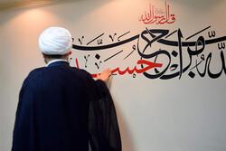 """حجۃ الاسلام قمی نے """" تکیہ"""" سسٹم کا دورہ کیا"""