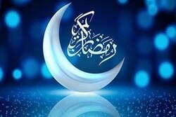 نصایح رسول گرامی اسلام(ص) در آستانه ورود به ماه مبارک رمضان