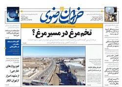 صفحه اول روزنامههای خراسان رضوی ۲۵ فروردین ۱۴۰۰