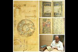 یکی از قدیمیترین نسخ خطی آثار عطار نیشابوری در کتابخانه ملی است