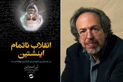 «انقلاب ناتمام اینشتین» چاپ دومی شد