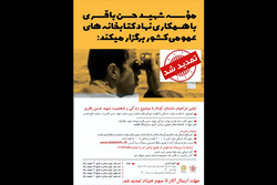 فراخوان جایزه داستان کوتاه با محوریت شخصیت شهید باقری تمدید شد