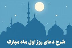 نکاتی از دعای روز اول ماه رمضان