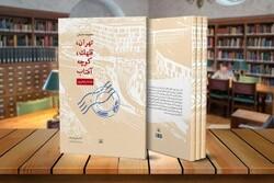 """""""طهران، قلهك، زقاق الشمس"""" رواية حضرية رومانسية تُثري المكتبة الايرانية"""