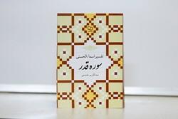 کتاب «تفسیر اسما الحسنی سوره قدر» منتشر شد