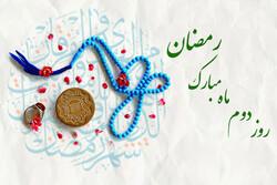 دعای دومین روز ماه مبارک رمضان/اوقات شرعی