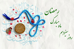 دعای سیزدهمین روز از ماه مبارک رمضان/اوقات شرعی