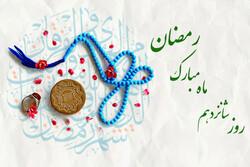 دعای شانزدهمین روز از ماه مبارک رمضان / اوقات شرعی